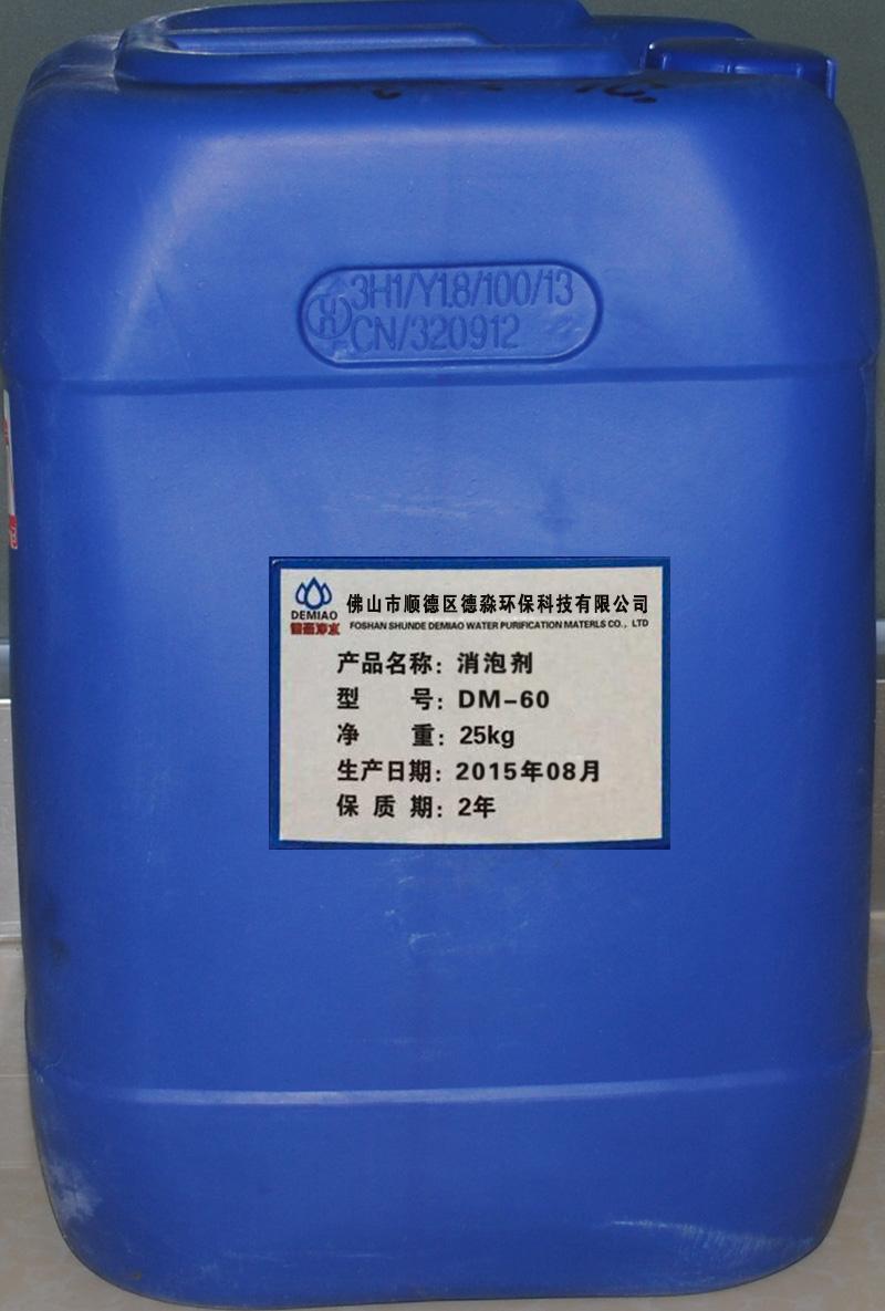 DM-60系列有机硅消泡剂