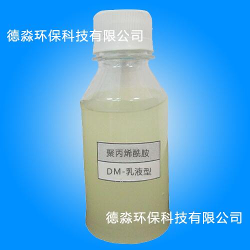 阳离子乳液