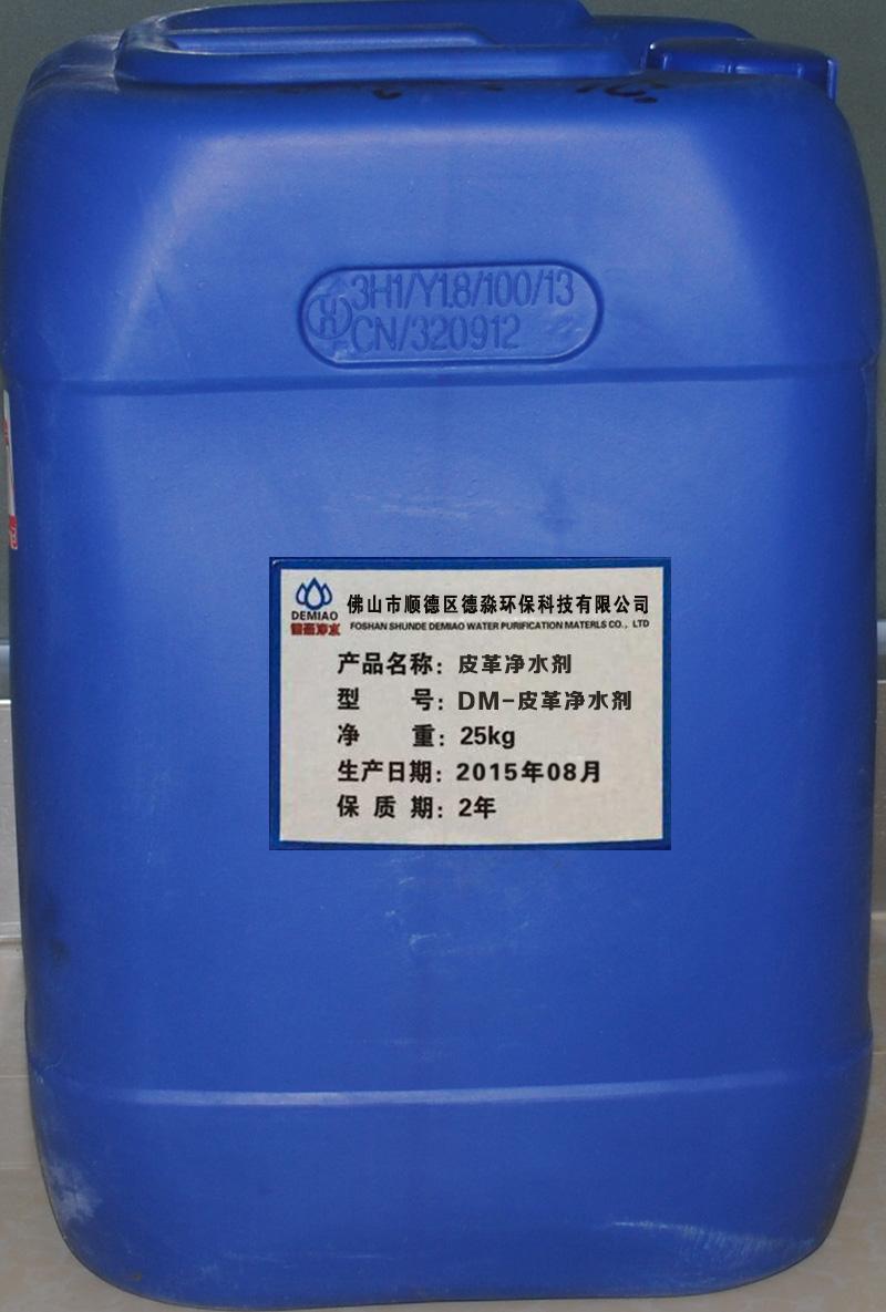 DM-皮革净水剂