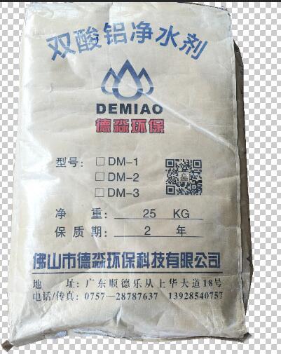 双酸铝净水剂